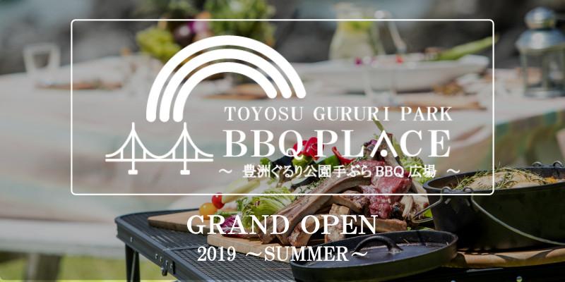 豊洲ぐるり公園BBQ広場グランドオープン夏