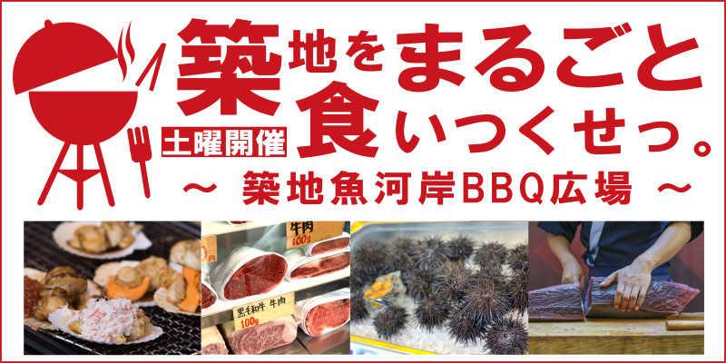 築地にも注目の魚河岸BBQ施設が誕生!