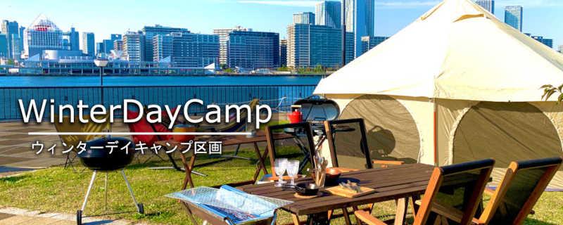 冬季限定あったかデイキャンプ区画詳細はこちら